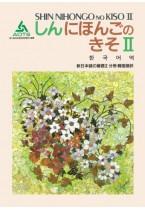 Shin Nihongo no Kiso II Bunsatsu (Koreanisch)