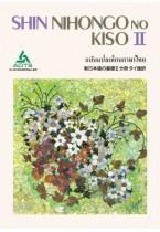 Shin Nihongo no Kiso II Bunsatsu (Thai)
