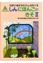 Shin Nihongo no Kiso II Honsatsu Kanji-kana Majiri Ban