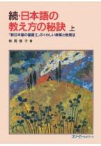 Zoku Nihongo no Oshiekata no Hiketsu Jo