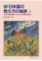 Zoku Nihongo no Oshiekata no Hiketsu Ge