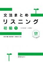 Bunpo Matome Risuningu shokyu 1 - Nihongo Shokyu 1 Daichi Junkyo