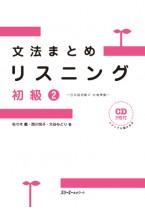 Bunpo Matome Risuningu Shokyu 2 - Nihongo Shokyu 2 Daichi Junkyo