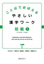 Kotoba de Oboeru Yasashii Kanji Waku Shokyu 1 - Nihongo Shokyu 1 Daichi Junkyo -