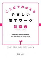 Kotoba de Oboeru Yasashii Kanji Waku Shokyu 2 - Nihongo Shokyu 2 Daichi Junkyo -