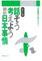 Hanaso Kangaeyo Shokyu Nihon Jijo