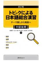 (Shintei-Ban) Toppiku ni yoru Nihongo Sogo Enshu Chukyu Goki