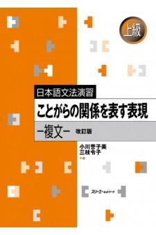 (Kaitei-ban) Nihongo Bunpo Enshu - Kotogara no Kankei o Arawasu Hyogen
