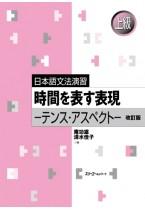 (Kaitei-ban) Nihongo Bunpo Enshu - Jikan o Arawasu Hyogen