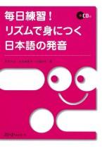Mainichi Renshu! Rizumu de Mi ni Tsuku Nihongo no Hatsuon
