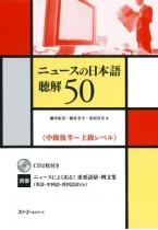 Nyusu no Nihongo Chokai 50