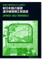 Shin Nihongo no Kiso Kanji Renshucho II (English version)