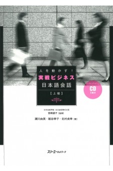 Hito o Ugokasu! Jissen Bijinesu Nihongo Kaiwa Jokyu