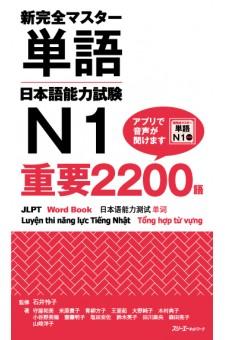 Shin Kanzen Masuta Tango Nihongo Noryoku Shiken N1 Juyo 2200 Go