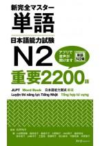 Shin Kanzen Masuta Tango Nihongo Noryoku Shiken N2 Juyo 2200 Go