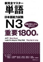 Shin Kanzen Masuta Tango Nihongo Noryoku Shiken N3 Juyo 1800 Go