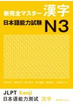 Shin Kanzen Masuta Kanji: Nihongo Noryoku Shiken N3